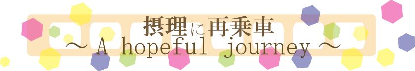 摂理からの脱会と再乗車の記録~A hopeful journey~